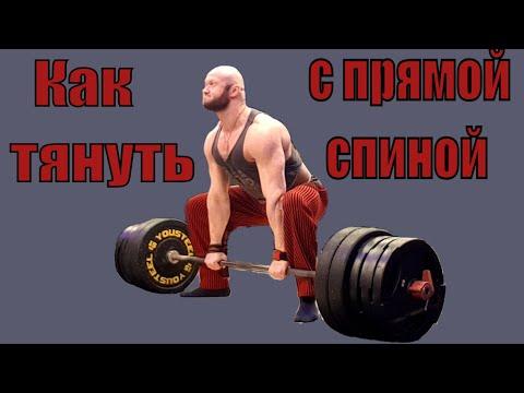 Делай это - чтобы начать выполнять упражнения с идеальным положением спины! Становая тяга без горба