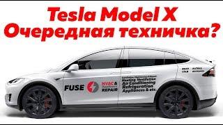 Покупаем Tesla Model X?