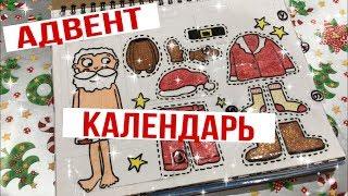 Адвент-календарь из бумаги/Распаковка / Мир Бумажек/ 13+