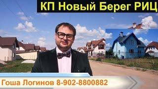 Коттеджный Поселок Новый Берег Риц(http://domycnexa.ru/about 8-902-8800882 Видео-обзор для КП