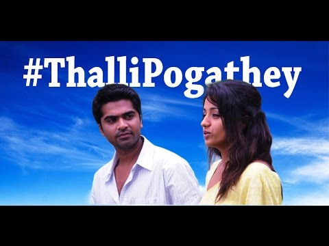 Thalli Pogathey - Full Song | Lyric Video...