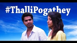 Thalli Pogathey Full Song  Lyric Video  Aym  Vtv