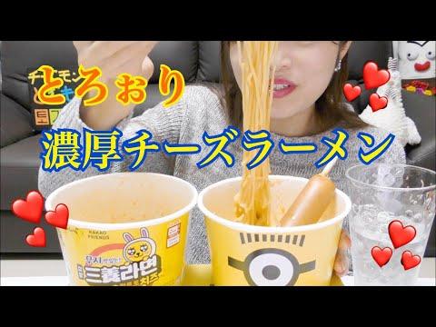 韓国チーズラーメン食べる三養ラーメンクワトロチーズオークススチーズタンミョン