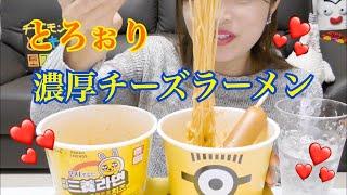 【韓国】チーズラーメン食べる!(三養ラーメンクワトロチーズ、オークススチーズタンミョン)
