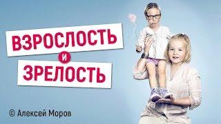 Алексей Моров -  Взрослость и Зрелость