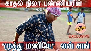 கானா புண்ணியரின் ''முத்து மணியே'' லவ் சாங் | exclusive gana song #kuppathuraja 2020