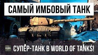 ОНИ СДЕЛАЛИ САМЫЙ ЛУЧШИЙ ТЯЖЕЛЫЙ ТАНК В WORLD OF TANKS!