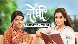 Aamhi Doghi Marathi Movie Full Promotion Video Live By Mukta Barve And Priya Bapat