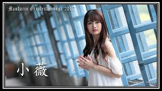 Xiao Wei - 小薇 ☆ Mandarin Love Song