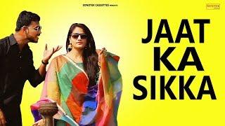Jaat Ka Sikka | Lara Handballer, Priya Sindhu, Ck Machhri | Mr. Sharma | New Haryanvi Song | Sonotek