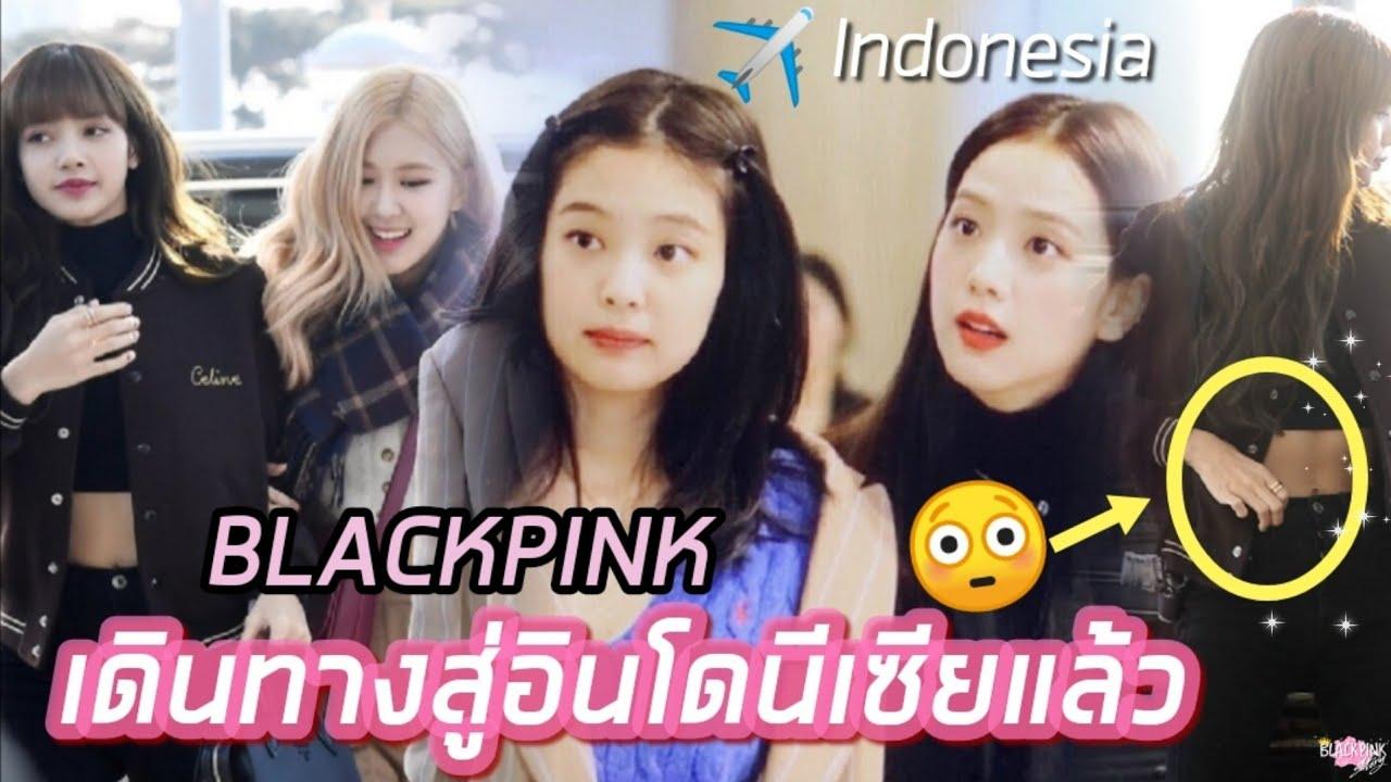 BLACKPINK เดินทางไปIndonesiaแล้ว Lisaกร้าวใจมาก | BLACKPINK Story