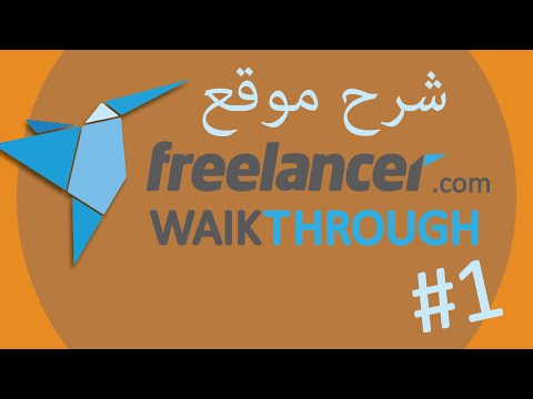 freelancer.com walkthrough- شرح موقع فريلانسر