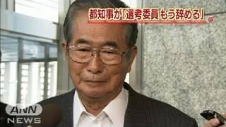 石原都知事 芥川賞の選考委員辞任の意向(12/01/18) thumbnail