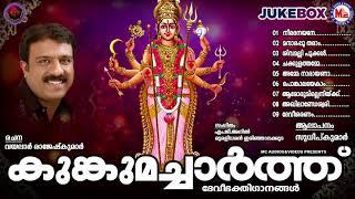 കുങ്കുമച്ചാർത്ത്   ദേവിഭക്തിഗാനങ്ങൾ   chakkulathu devi devotional song malayalam   mc audios  