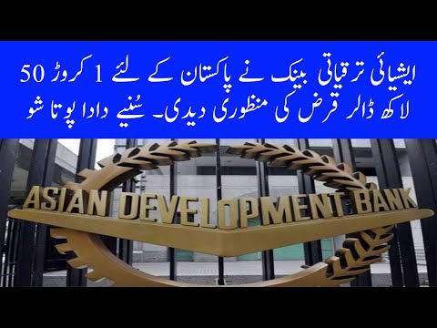 Asian Development Bank | IMF Talks | Pakistan Steel Mills |
