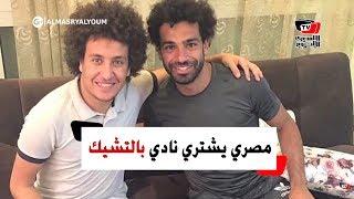 «ميدو» .. أصغر مالك مصري لنادي أوروبي