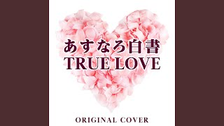 Provided to YouTube by CRIMSON TECHNOLOGY, Inc. あすなろ白書 TRUE L...