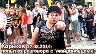 """Харьков: попытка поговорить с участниками """"майдана"""""""