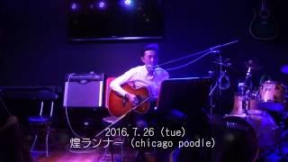 Chicago Poodle - 煌ランナー