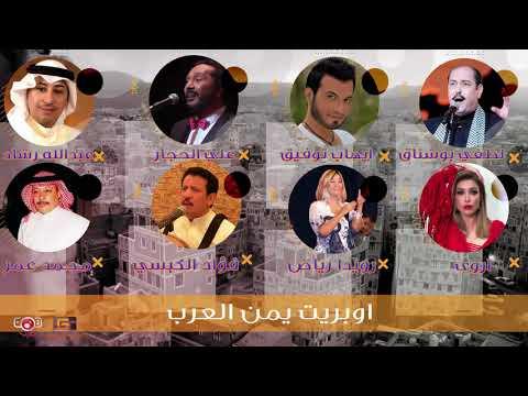 أوبريت يمن العرب - فؤاد الكبسي  وفنانين أخرين | Fouad Al Kabsi,Varity Singers - Operetta Yemen Arab