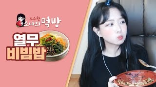 채소 가득한 땡초 열무비빔밥과 스팸 먹방 mukbang