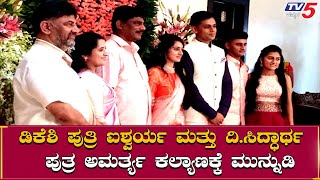 DK Shivakumar ಮನೆಗೆ SM Krishna ಫ್ಯಾಮಿಲಿ ಭೇಟಿ, ಮದುವೆ ಮಾತುಕತೆ...