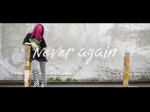 "Dizzy Sunfist""Never Again (Album Ver.)""Official Music Video"