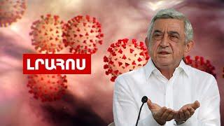 Սերժ Սարգսյանը կորոնավիրուսով է վարակվել, մեկուսացած է. Լուրեր