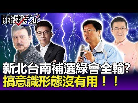 吳子嘉:新北.台南補選民進黨會通通輸掉 搞意識形態沒有用!!-關鍵精華