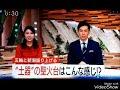 2019年2月6日縄文ギャラリーJOMON Open NSTテレビ の動画、YouTube動画。