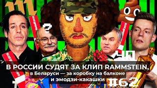 Чё Происходит 62 Володин получит палкой 25 года за Rammstein «Медуза» просит о помощи