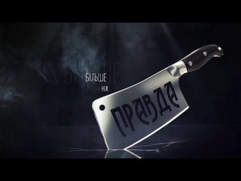 Больше чем правда – выпуск от 03.04.2017 – табачный бизнес в Украине