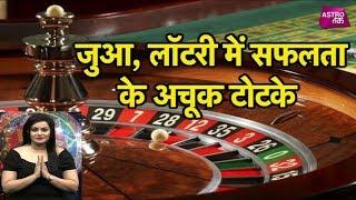 जुआ, लॉटरी और सट्टा में नहीं मिलेगी हार, जानिए क्या है अचूक उपाय | Shruti Dwivedi | Astro Tak