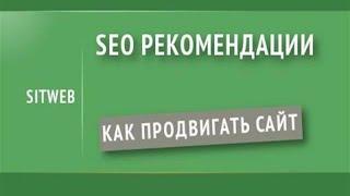 Как продвигать сайт: SEO рекомендации