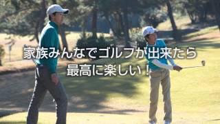 KIDSGOLF HP http://kidsgolf.co.jp/ ゴルフが大好きになる!だから上手...