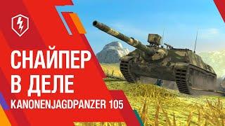 WoT Blitz. Найди своё место в бою с Kanonenjagdpanzer 105