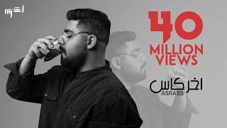 A5rass - Akher Kass (Official Music Video)    الأخرس - اخر كاس