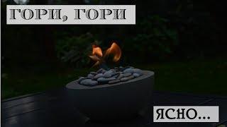 настольный биокамин своими руками / Как сделать декоративный камин / Живой огонь у вас дома