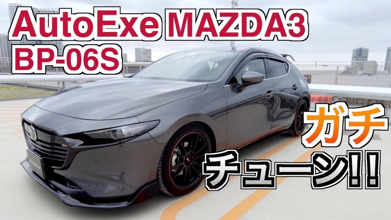 【カッコよすぎ!】AutoExeがMAZDA3をガチチューン!BP-06S発売レビュー!!