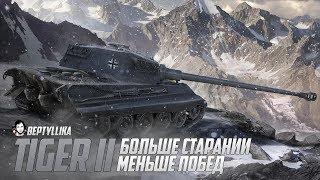 WoT Blitz Tiger II Хочешь победить? - не подавай виду!