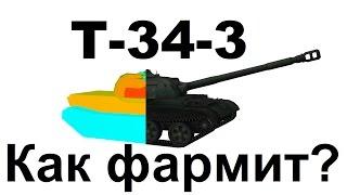 Как фармит Т-34-3 ? доходность t-34-3