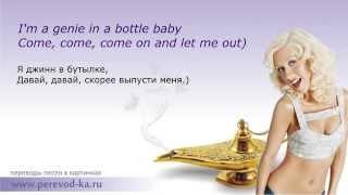 Скачать Christina Aguilera Genie In A Bottle с переводом Lyrics