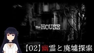 The House 1 скример в кухне
