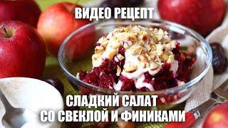 Сладкий салат со свёклой и финиками - видео рецепт