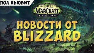 Новости от Blizzard