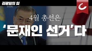 [김광일의 입] 4월 총선은 '문재인 선거'다