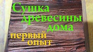 Сушка древесины дома - максимально быстрый способ(первый опыт)