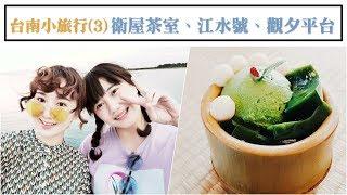 IG熱門景點  衛屋茶室、江水號、觀夕平台.台南姊妹小旅行(3)| 小5cutiefive
