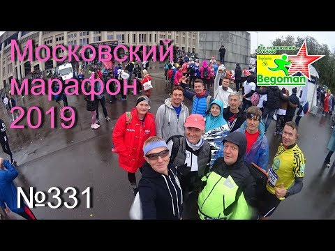 Московский марафон 2019 (№331)