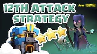 [꽃하마 vs Ares: 전쟁의 신] Clash of Clans War Attack Strategy TH12_클래시오브클랜 12홀 완파 조합(지상)_[#51-ground]